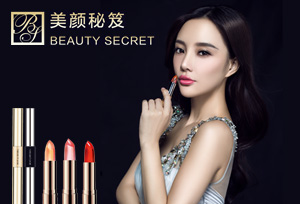 <b>美颜秘笈 Beauty Secret</b>